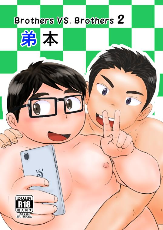Brothers VS. Brothers2 弟本
