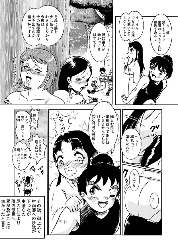 Same-themed manga about kid fighting female ninjas from japanese imageboard. Page.17
