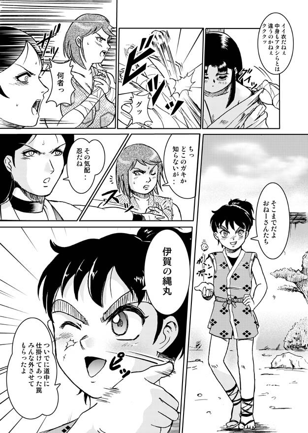Same-themed manga about kid fighting female ninjas from japanese imageboard. Page.3