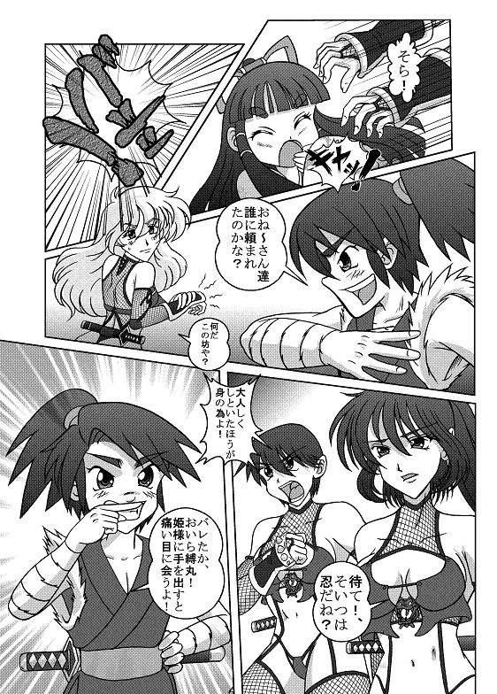Same-themed manga about kid fighting female ninjas from japanese imageboard. Page.35