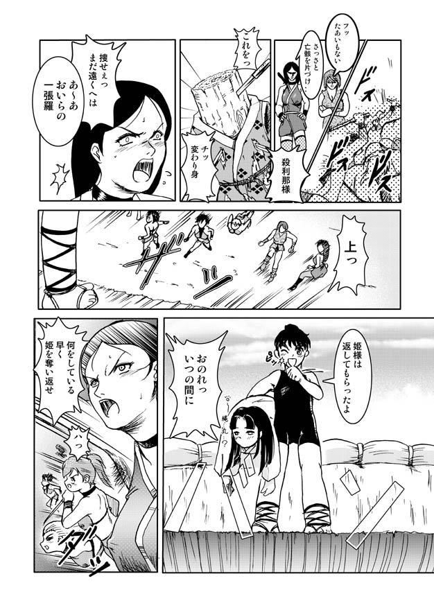Same-themed manga about kid fighting female ninjas from japanese imageboard. Page.5