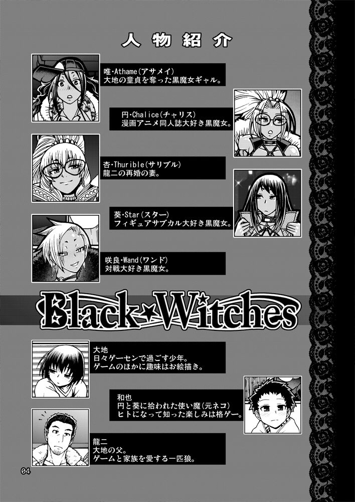 Black Witches 6 Page.3